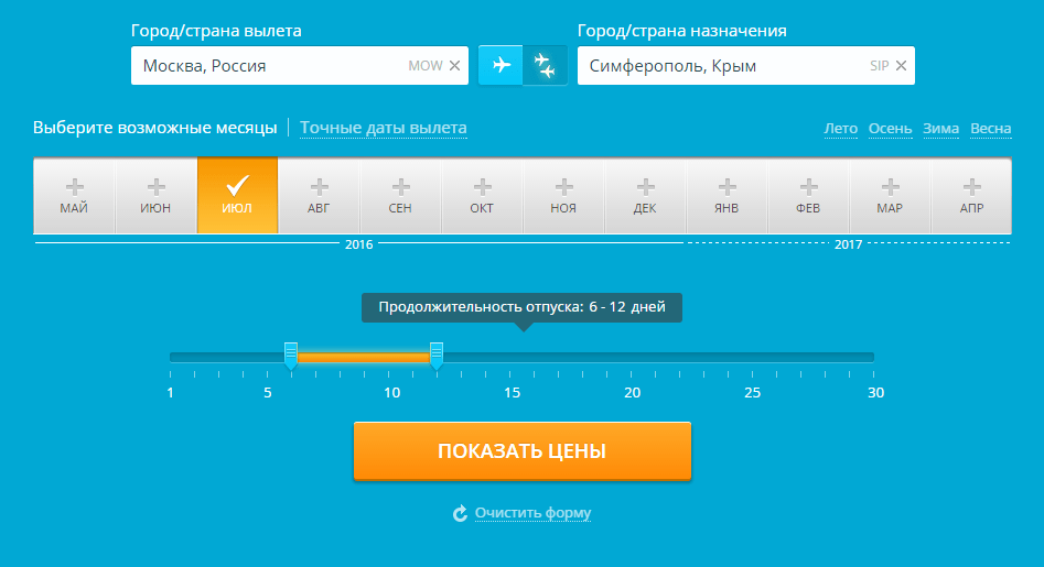Форма календаря дешевых билетов на Aviasales удобна и понятна