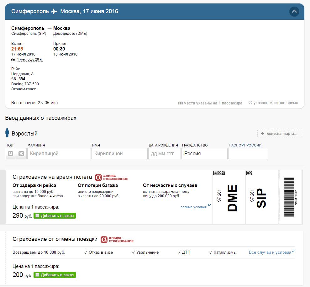 Опции, предлагаемые при покупке билета в Крым, весьма разнообразны