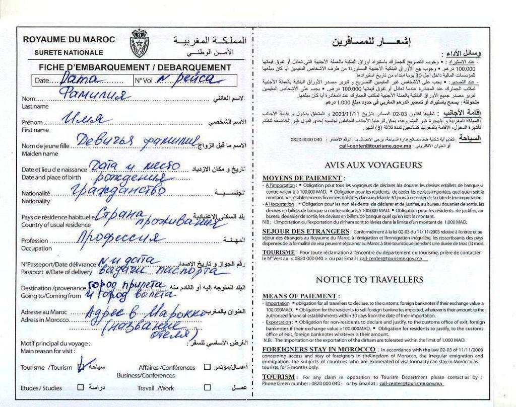 Заполнение миграционной карты Марокко нужно вести латинскими буквами - никакой кириллицы